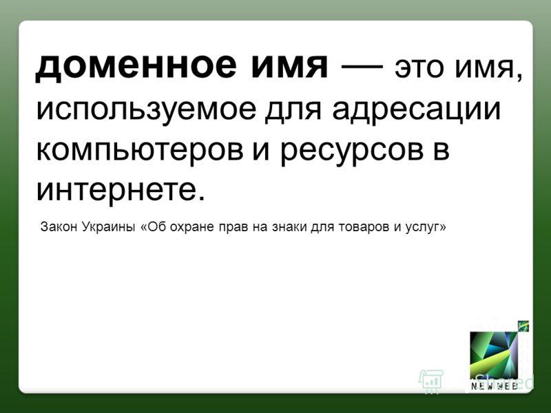 доменное имя это имя, используемое для адресации компьютеров и ресурсов в интернете. Закон Украины «Об охране прав на знаки для товаров и услуг»