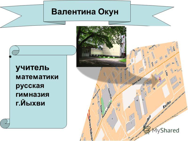 Валентина Окун учитель математики русская гимназия г.Йыхви