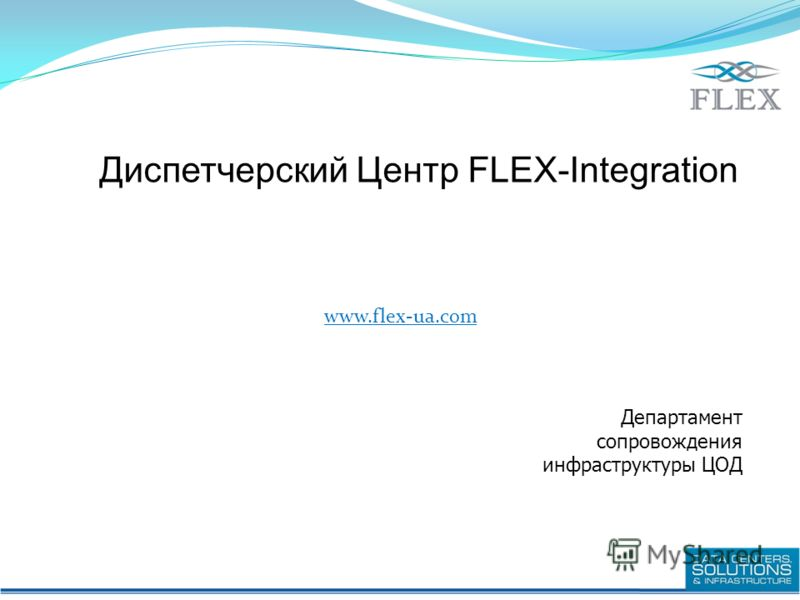 Диспетчерский Центр FLEX-Integration www.flex-ua.com Департамент сопровождения инфраструктуры ЦОД