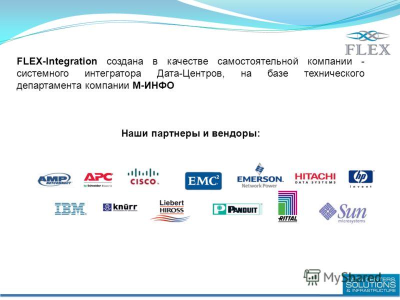 FLEX-Integration создана в качестве самостоятельной компании - системного интегратора Дата-Центров, на базе технического департамента компании М-ИНФО Наши партнеры и вендоры:
