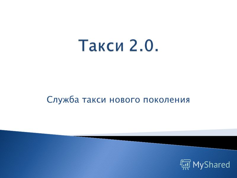Такси 2.0. Служба такси нового поколения