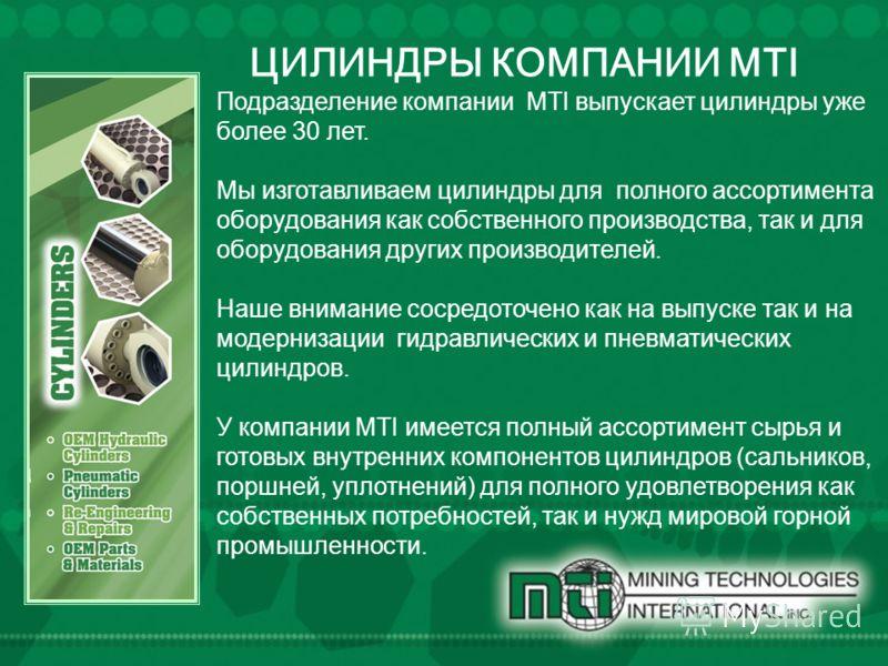 ЦИЛИНДРЫ КОМПАНИИ MTI Подразделение компании MTI выпускает цилиндры уже более 30 лет. Мы изготавливаем цилиндры для полного ассортимента оборудования как собственного производства, так и для оборудования других производителей. Наше внимание сосредото