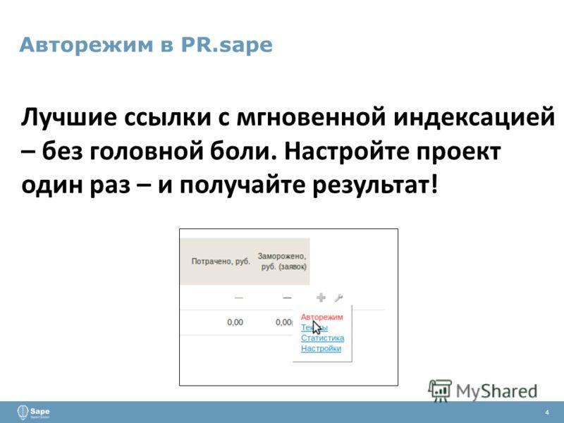Авторежим в PR.sape 4 Лучшие ссылки с мгновенной индексацией – без головной боли. Настройте проект один раз – и получайте результат!