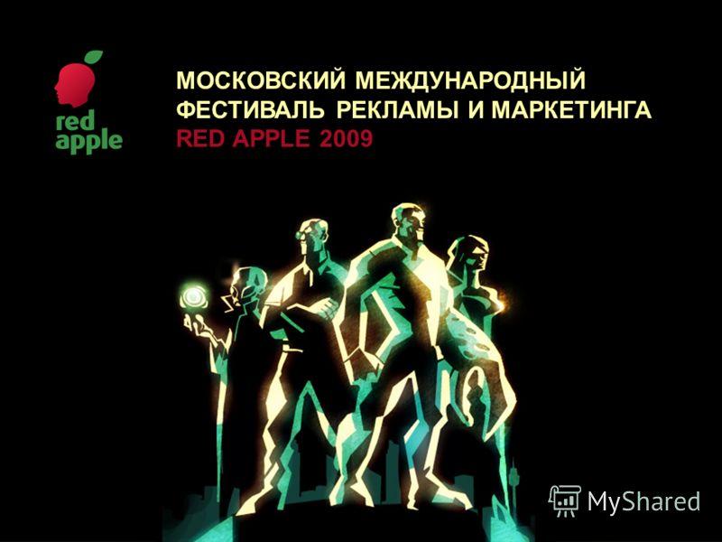 МОСКОВСКИЙ МЕЖДУНАРОДНЫЙ ФЕСТИВАЛЬ РЕКЛАМЫ И МАРКЕТИНГА RED APPLE МОСКОВСКИЙ МЕЖДУНАРОДНЫЙ ФЕСТИВАЛЬ РЕКЛАМЫ И МАРКЕТИНГА RED APPLE 2009