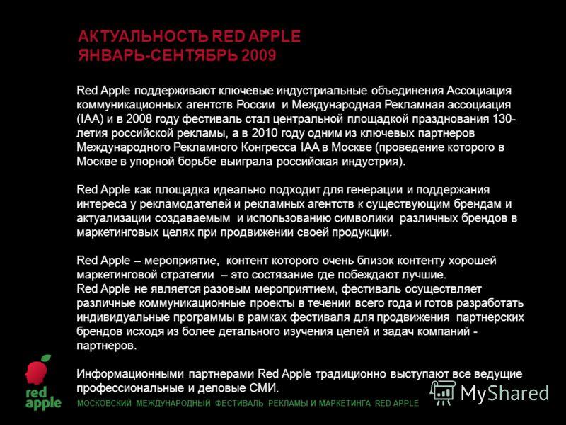 МОСКОВСКИЙ МЕЖДУНАРОДНЫЙ ФЕСТИВАЛЬ РЕКЛАМЫ И МАРКЕТИНГА RED APPLE АКТУАЛЬНОСТЬ RED APPLE ЯНВАРЬ-СЕНТЯБРЬ 2009 Red Apple поддерживают ключевые индустриальные объединения Ассоциация коммуникационных агентств России и Международная Рекламная ассоциация