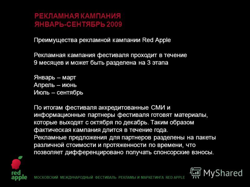 МОСКОВСКИЙ МЕЖДУНАРОДНЫЙ ФЕСТИВАЛЬ РЕКЛАМЫ И МАРКЕТИНГА RED APPLE Преимущества рекламной кампании Red Apple Рекламная кампания фестиваля проходит в течение 9 месяцев и может быть разделена на 3 этапа Январь – март Апрель – июнь Июль – сентябрь По ито