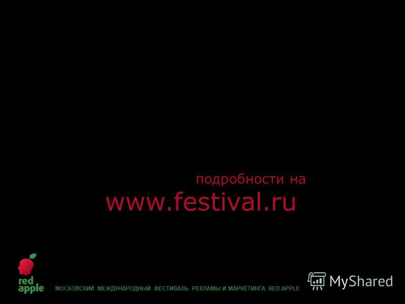 МОСКОВСКИЙ МЕЖДУНАРОДНЫЙ ФЕСТИВАЛЬ РЕКЛАМЫ И МАРКЕТИНГА RED APPLE подробности на www.festival.ru