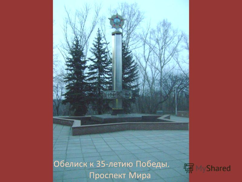 Обелиск к 35-летию Победы. Проспект Мира