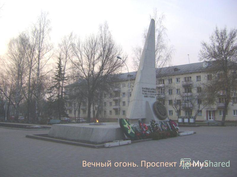 Вечный огонь. Проспект Ленина