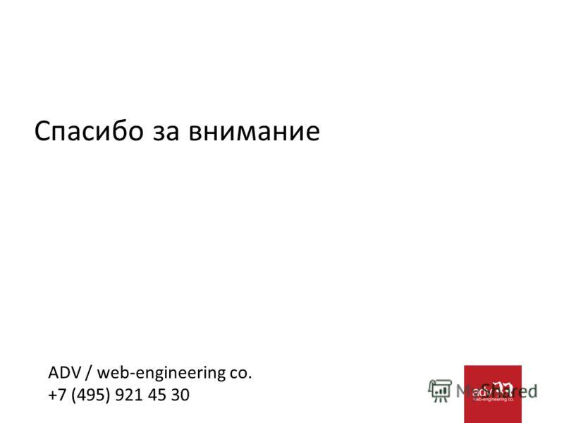 Спасибо за внимание ADV / web-engineering co. +7 (495) 921 45 30