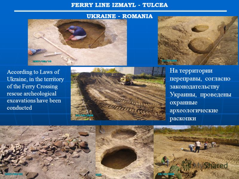 According to Laws of Ukraine, in the territory of the Ferry Crossing rescue archeological excavations have been conducted FERRY LINE IZMAYL - TULCEA UKRAINE - ROMANIA На территории переправы, согласно законодательству Украины, проведены охранные архе
