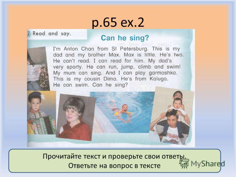 p.65 ex.2 Воронцова Н.С. 2011-2012 Прочитайте текст и проверьте свои ответы. Ответьте на вопрос в тексте
