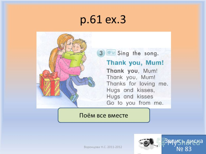 p.61 ex.3 Воронцова Н.С. 2011-2012 Поём все вместе Запись диска 83