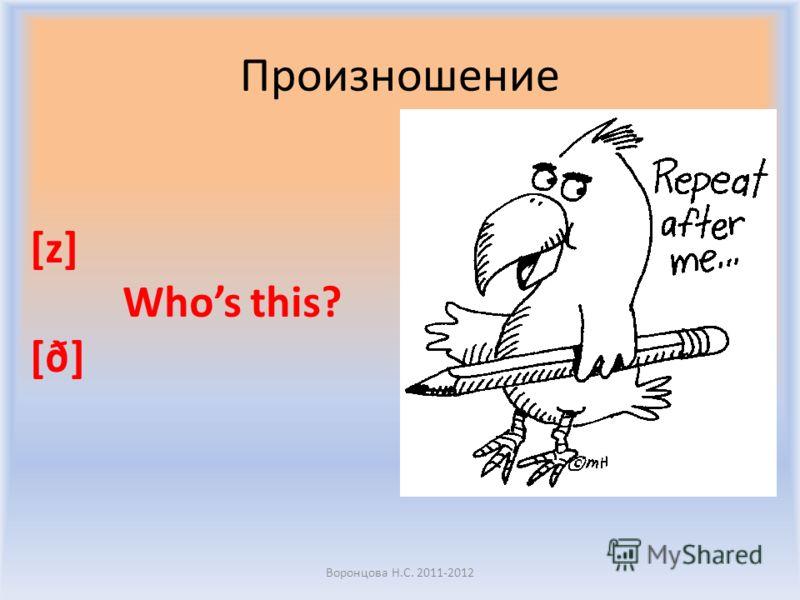 Произношение [z] Whos this? [ð] Воронцова Н.С. 2011-2012