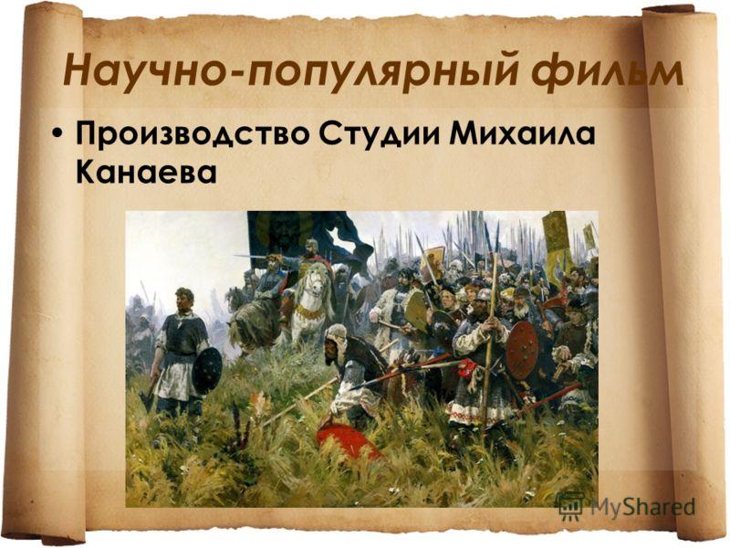Научно-популярный фильм Производство Студии Михаила Канаева