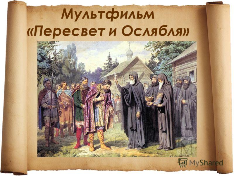 Мультфильм «Пересвет и Ослябля»