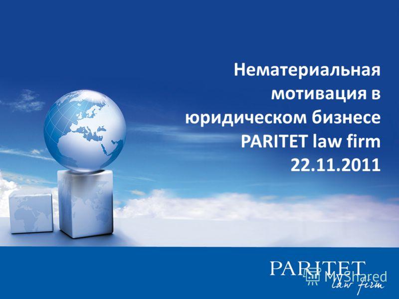 Нематериальная мотивация в юридическом бизнесе PARITET law firm 22.11.2011