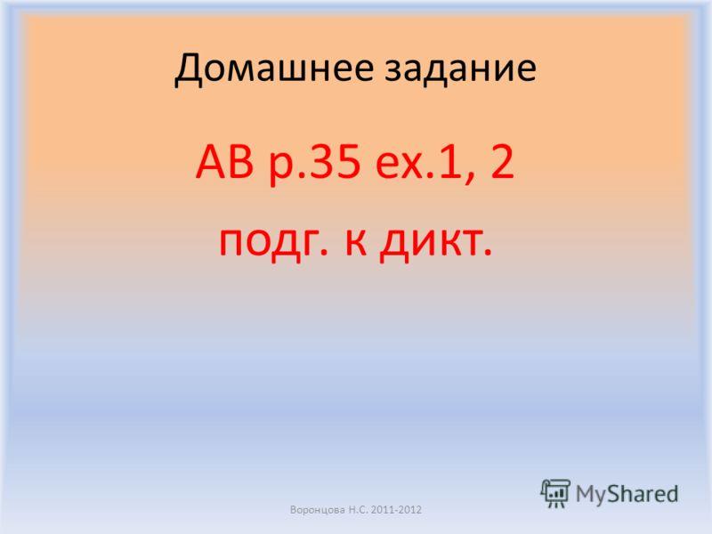 Домашнее задание AB p.35 ex.1, 2 подг. к дикт. Воронцова Н.С. 2011-2012