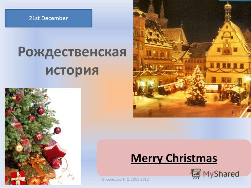 Рождественская история 21st December Воронцова Н.С. 2011-2012 Merry Christmas
