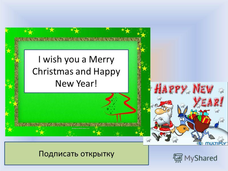 Воронцова Н.С. 2011-2012 Подписать открытку I wish you a Merry Christmas and Happy New Year!