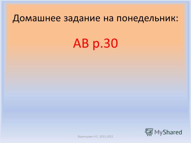 Домашнее задание на понедельник: AB p.30 Воронцова Н.С. 2011-2012