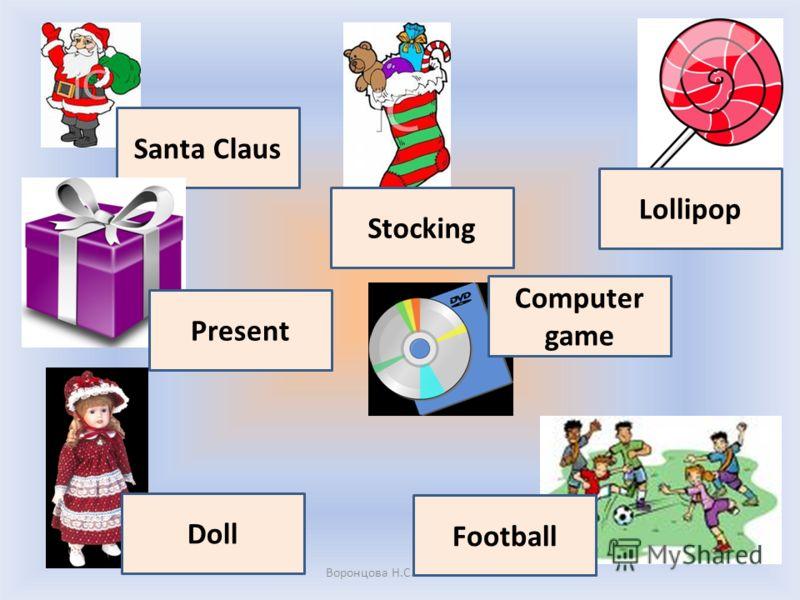 Воронцова Н.С. 2011-2012 Santa Claus Stocking Present Lollipop Computer game Football Doll