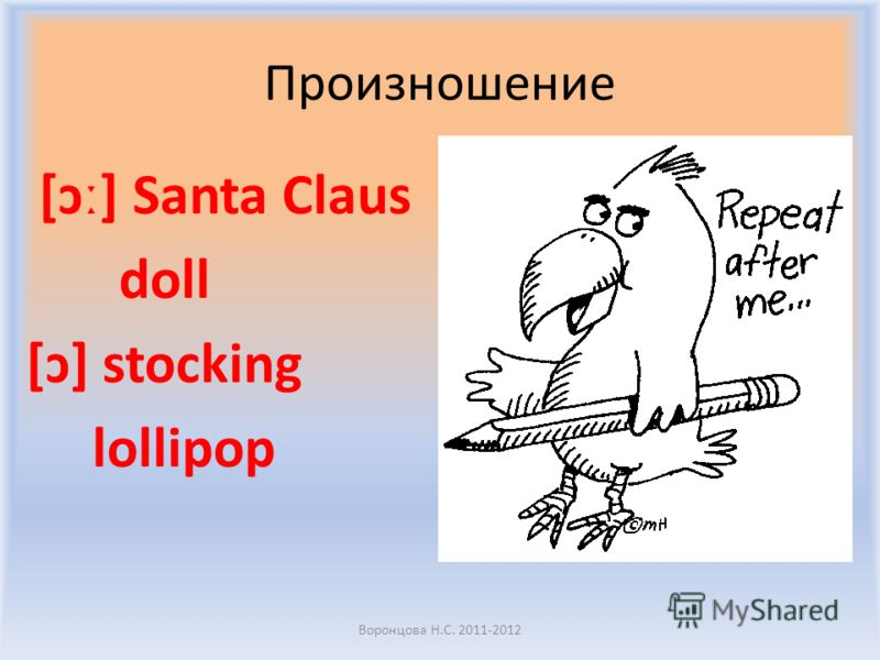 Произношение [ɔː] Santa Claus doll [ɔ] stocking lollipop Воронцова Н.С. 2011-2012