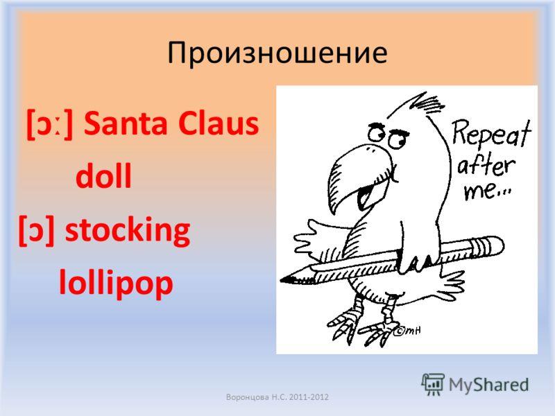 Произношение [ɔː] Santa Claus doll [ɔ] stocking lollipop Воронцова Н.С. 2011-2012