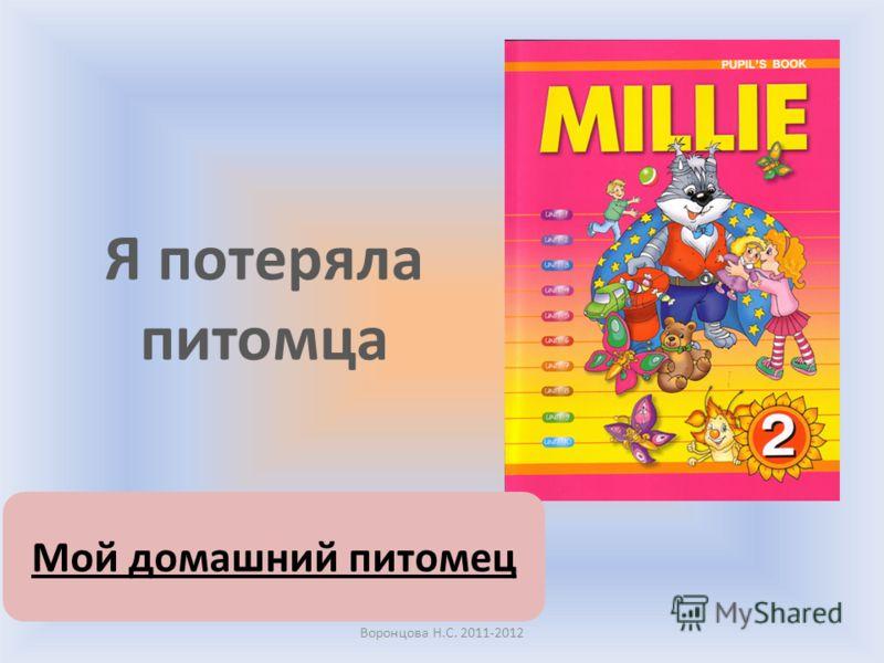 Я потеряла питомца Воронцова Н.С. 2011-2012 Мой домашний питомец