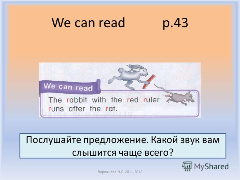 We can read p.43 Воронцова Н.С. 2011-2012 Послушайте предложение. Какой звук вам слышится чаще всего?