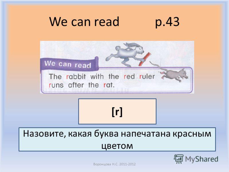 We can read p.43 Воронцова Н.С. 2011-2012 Назовите, какая буква напечатана красным цветом [r]