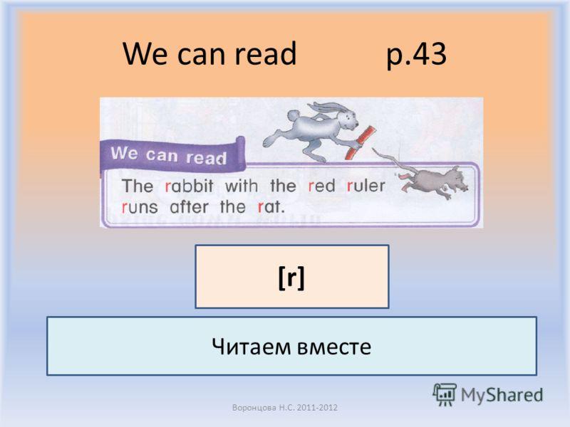We can read p.43 Воронцова Н.С. 2011-2012 Читаем вместе [r]