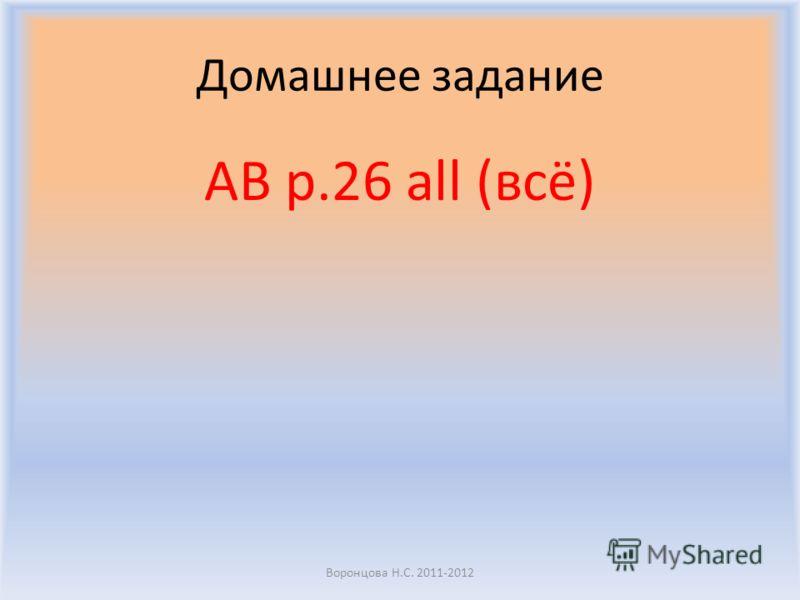 Домашнее задание AB p.26 all (всё) Воронцова Н.С. 2011-2012