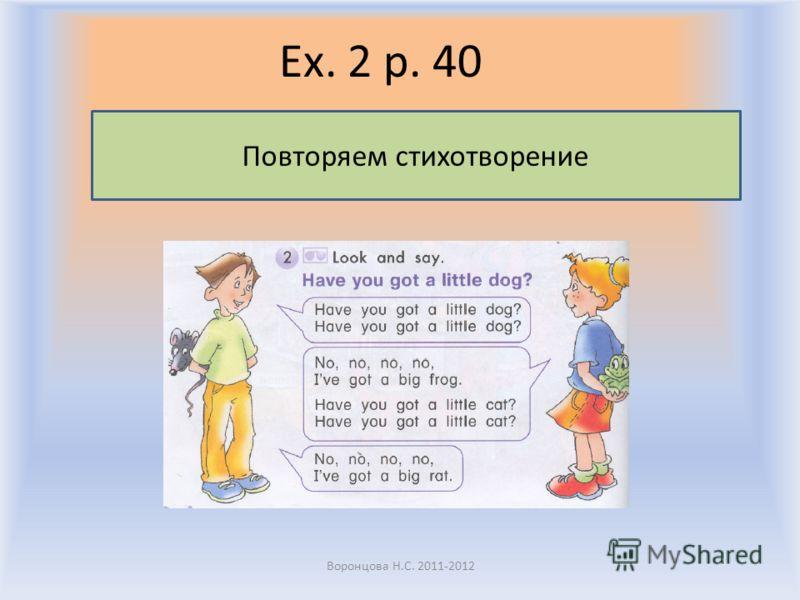 Ex. 2 p. 40 Воронцова Н.С. 2011-2012 Повторяем стихотворение