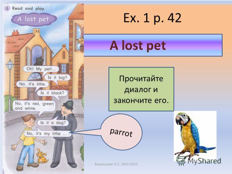 Ex. 1 p. 42 Воронцова Н.С. 2011-2012 Прочитайте диалог и закончите его. A lost pet parrot