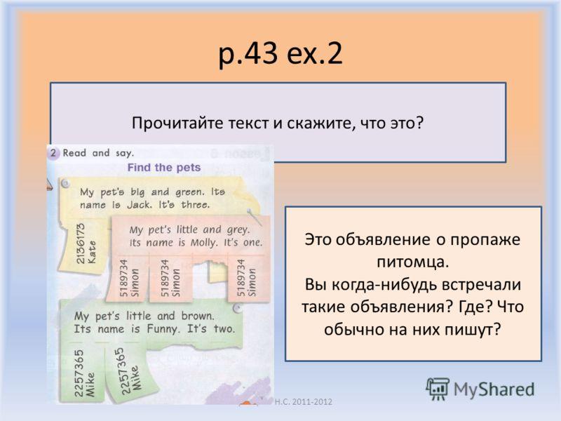 p.43 ex.2 Воронцова Н.С. 2011-2012 Прочитайте текст и скажите, что это? Это объявление о пропаже питомца. Вы когда-нибудь встречали такие объявления? Где? Что обычно на них пишут?