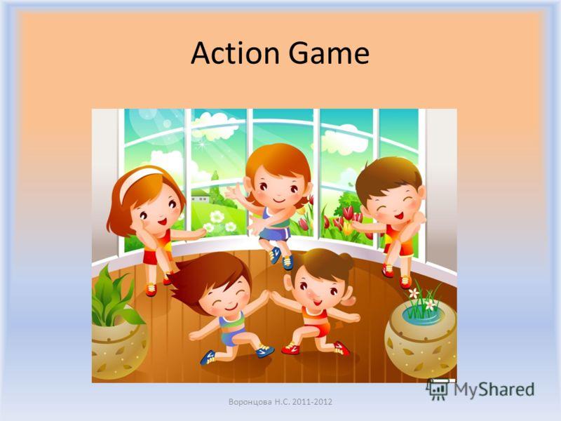 Action Game Воронцова Н.С. 2011-2012