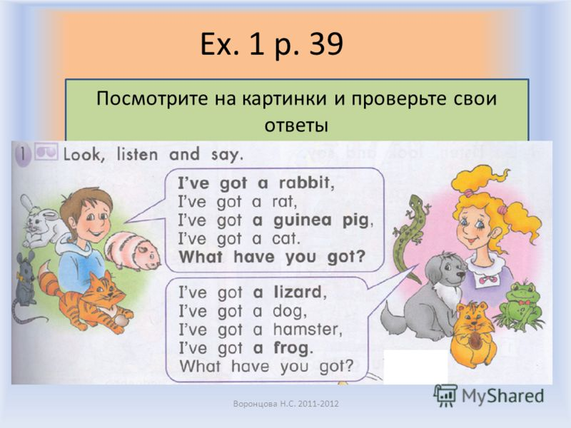 Ex. 1 p. 39 Воронцова Н.С. 2011-2012 Посмотрите на картинки и проверьте свои ответы