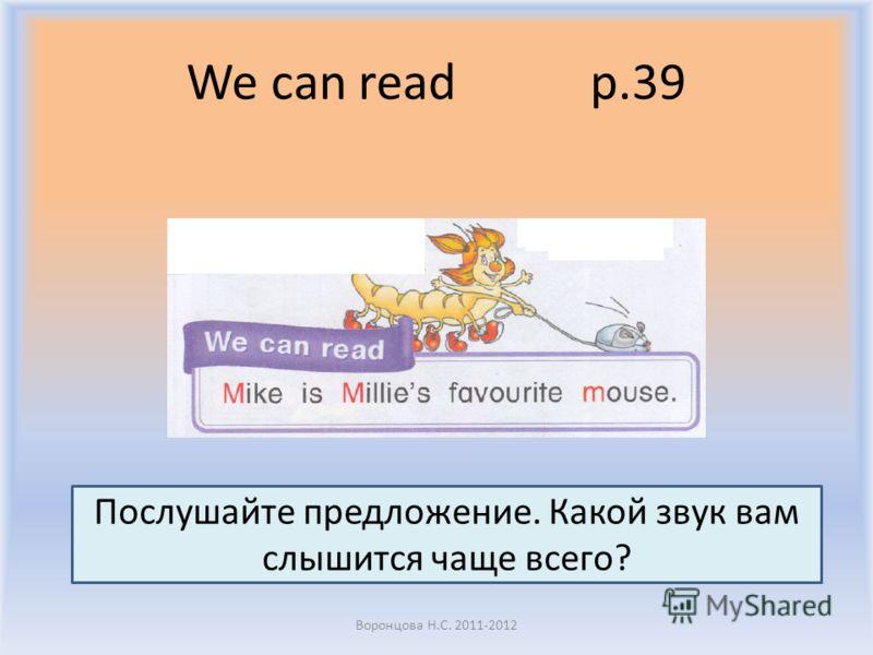 We can read p.39 Воронцова Н.С. 2011-2012 Послушайте предложение. Какой звук вам слышится чаще всего?