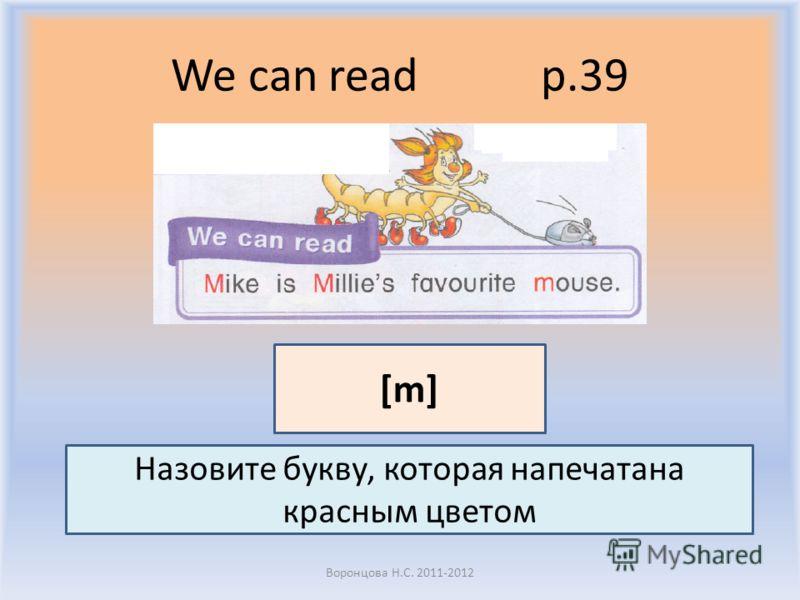 We can read p.39 Воронцова Н.С. 2011-2012 Назовите букву, которая напечатана красным цветом [m]