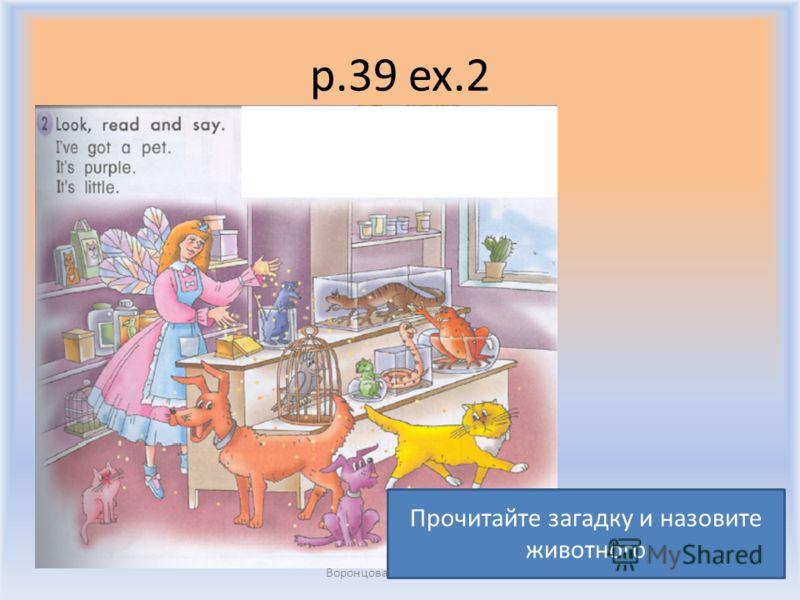 p.39 ex.2 Воронцова Н.С. 2011-2012 Прочитайте загадку и назовите животного