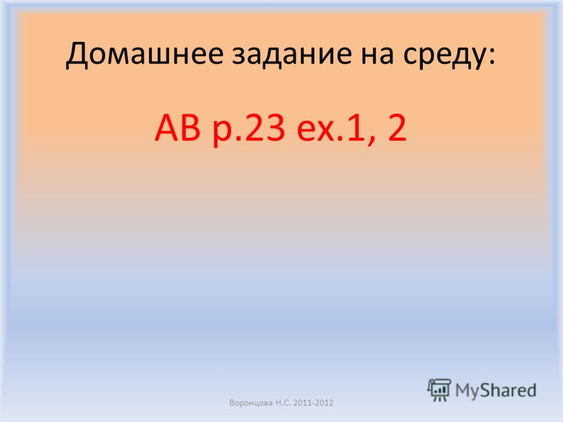 Guess the picture Its big. Its black. I feed my pet. I stroke my pet. Воронцова Н.С. 2011-2012