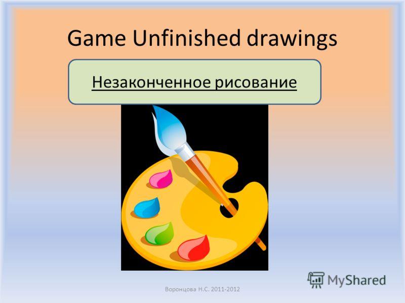 Game Unfinished drawings Воронцова Н.С. 2011-2012 Незаконченное рисование