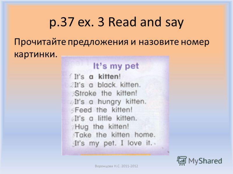 p.37 ex. 3 Read and say Прочитайте предложения и назовите номер картинки. Воронцова Н.С. 2011-2012