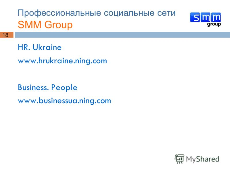 18 Профессиональные социальные сети SMM Group HR. Ukraine www.hrukraine.ning.com Business. People www.businessua.ning.com