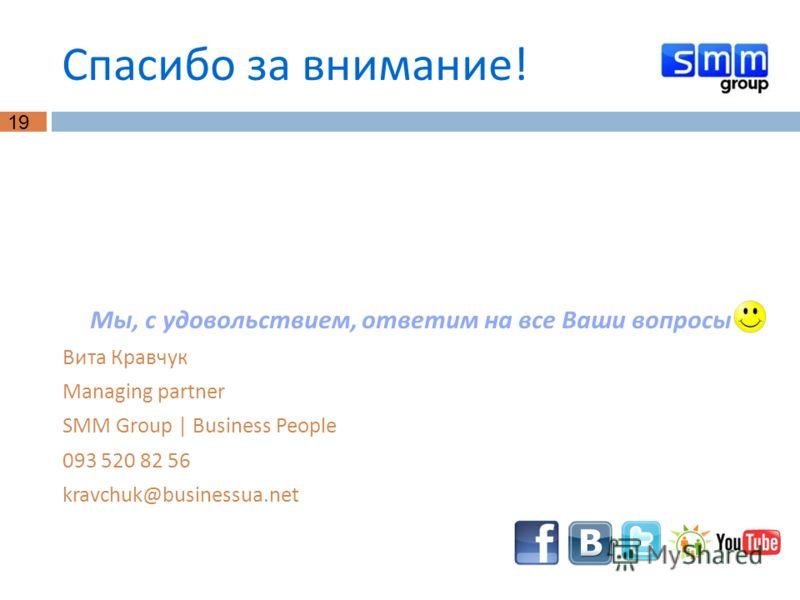 19 Спасибо за внимание! Мы, с удовольствием, ответим на все Ваши вопросы Вита Кравчук Managing partner SMM Group | Business People 093 520 82 56 kravchuk@businessua.net