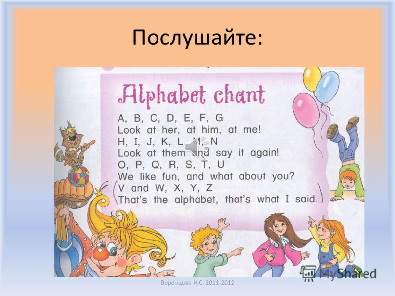 Alphabet Воронцова Н.С. 2011-2012 Xx Yy Zz
