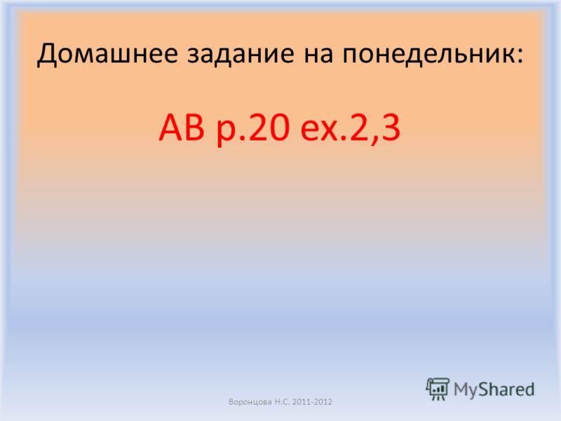 Слушайте, прохлопайте ритм и проговорите: Воронцова Н.С. 2011-2012