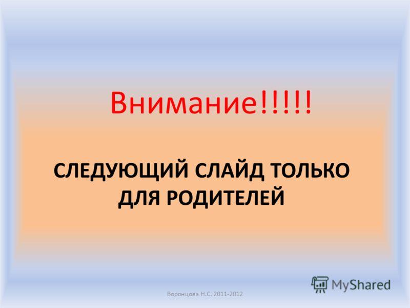 Домашнее задание на понедельник: AB p.20 ex.2,3 Воронцова Н.С. 2011-2012