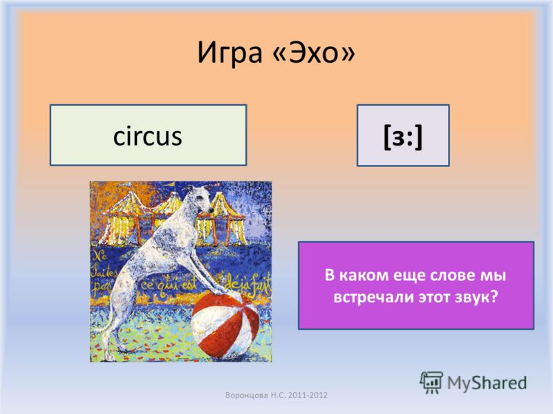 Послушайте музыку Она вам нравится? I like this music. What about you? Do you like it? Yes/No Its circus music. Do you the circus? Do you like clowns? Воронцова Н.С. 2011-2012